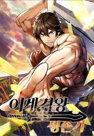 Survival Story of a Sword King in a Fantasy World